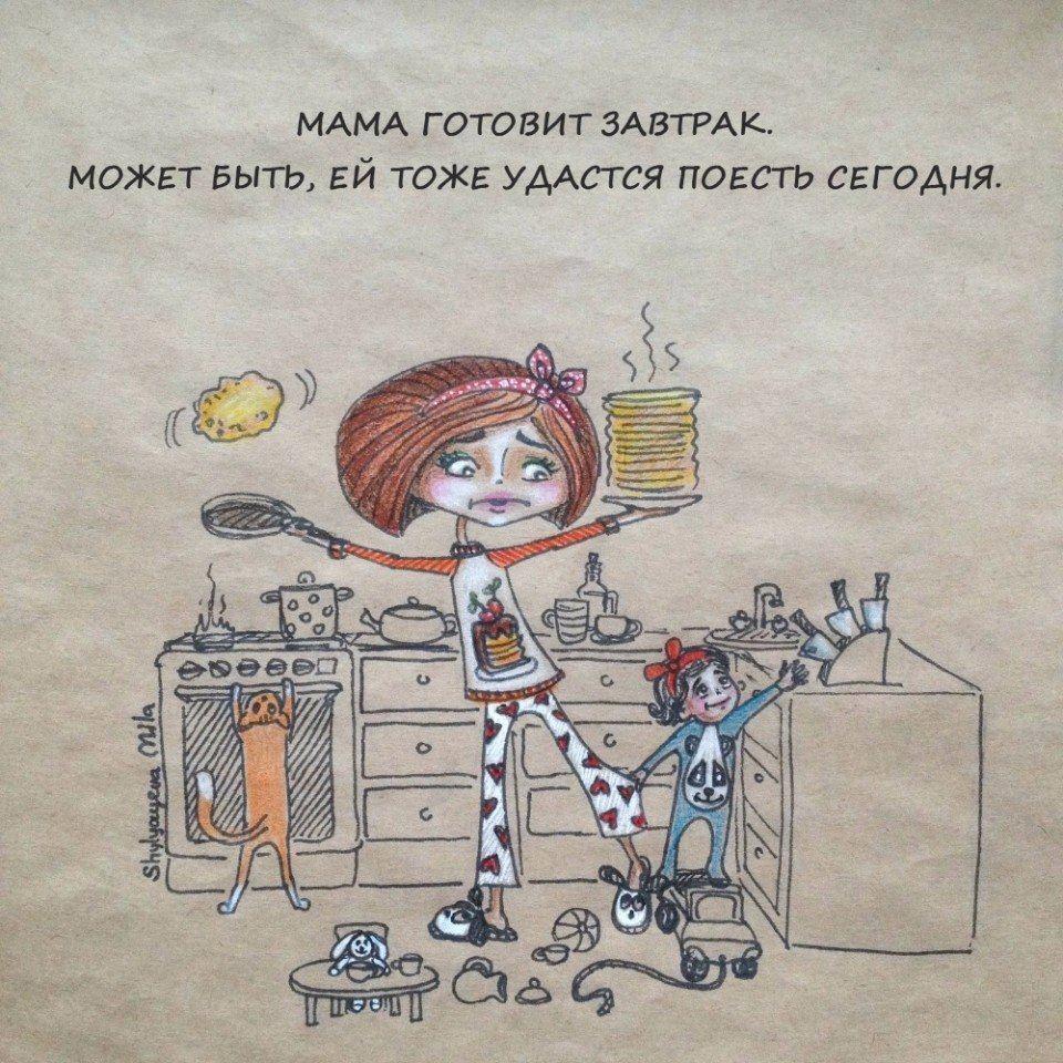 mama-gotovit-zavtrak