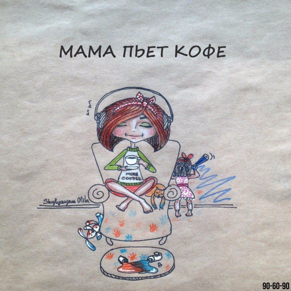 mama-pet-kofe